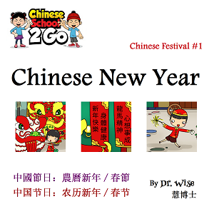 ChineseSchool2Go - Chinese Festival Series